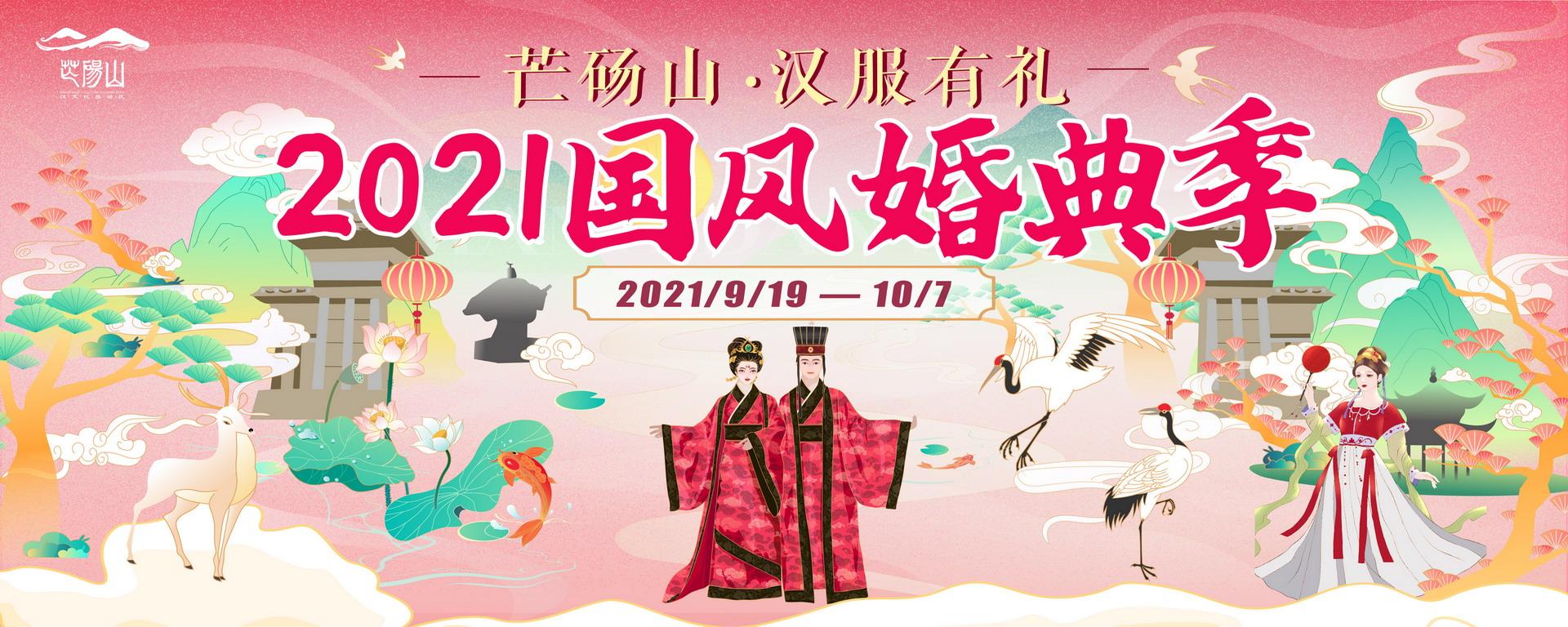 2021國慶節漢婚禮活動