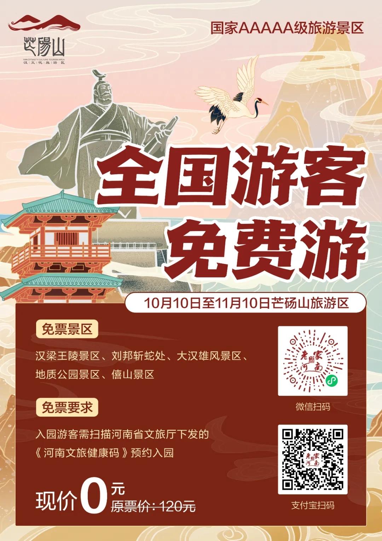 豫見金秋·惠游河南丨芒碭山旅游區對全國人民免票!