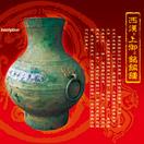中國唯一刻有法律銘文銅鐘——上御鐘