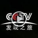 發現之旅——千年王陵(三)